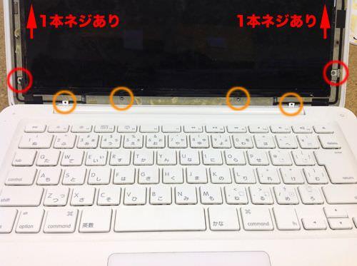 macbook A1342 液晶交換方法5