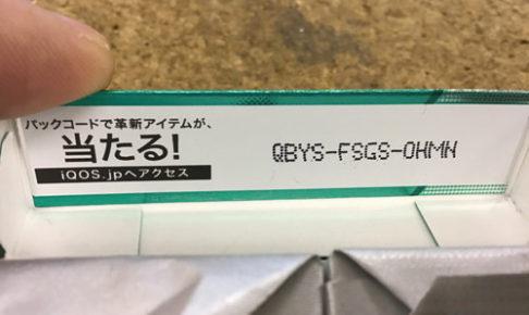 iQOS パックコード