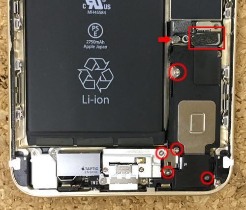 iPhone6sPlus ラウドスピーカー交換.分解方法3