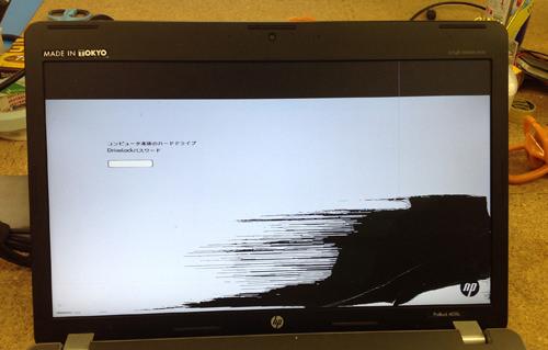 HP ProBook 4530s 分解方法1
