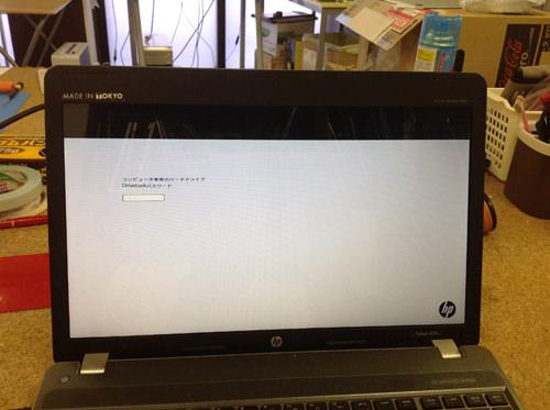 HP ProBook 4530s 分解方法7