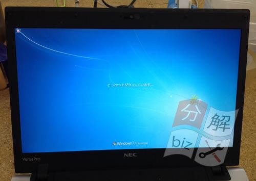 NEC VersaPro J VC-H 分解方法7