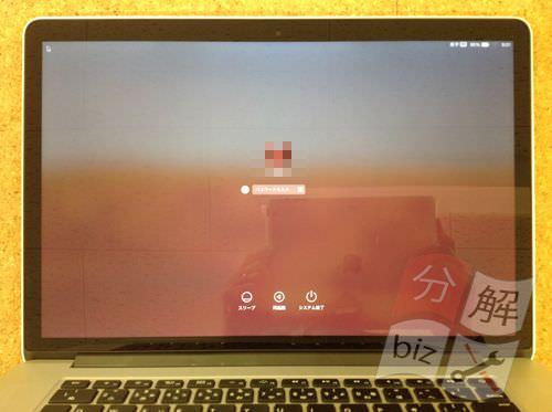 Macbook Pro Retina A1398 液晶交換方法29