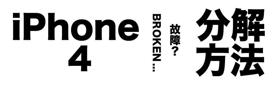 iphone4 液晶交換の修理方法