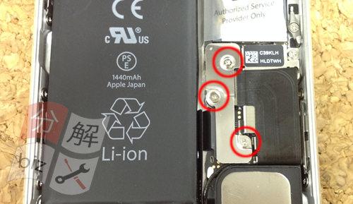 iphone5 液晶ガラス、パネル交換方法7
