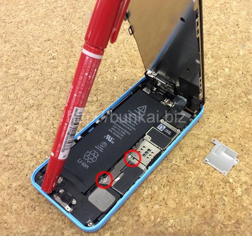 iphone5c分解方法6