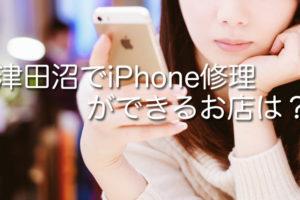 津田沼 iPhone修理