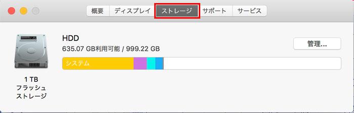 mac 空き領域を増やす方法
