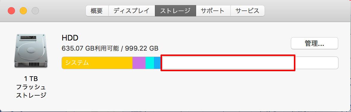 Mac パージ可能の削除
