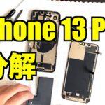 iPhone 13 Pro 分解