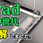 iPad 9 分解
